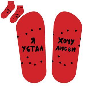 Носки Чего хотят уставшие носки? (коротыш)