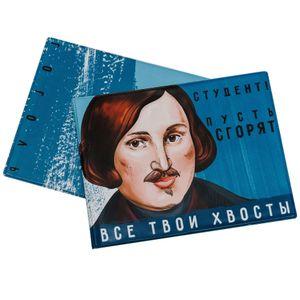 Обложка на зачетку Гоголь