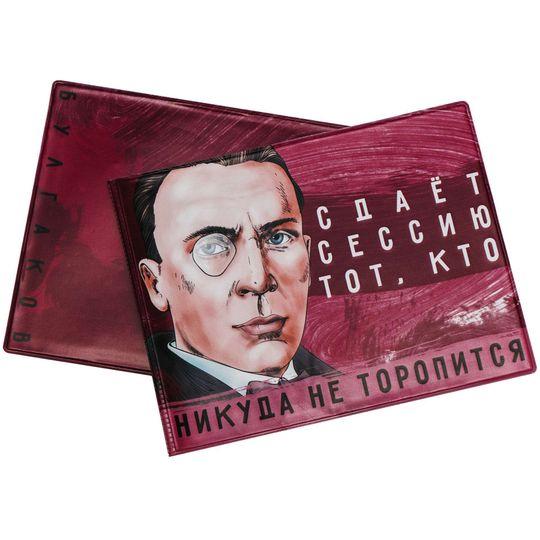 Обложка на зачетку Булгаков