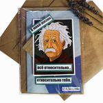 Открытка Эйнштейн Всё относительно Небольшой формат
