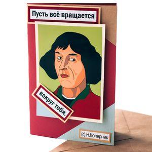 Открытка Коперник Пусть всё вращается вокруг тебя
