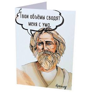 Открытка Архимед Объемы