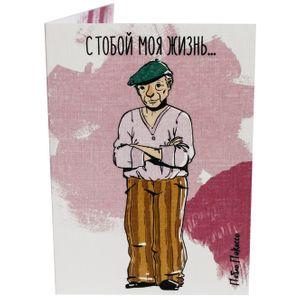 Открытка Пабло Пикассо С тобой моя жизнь...