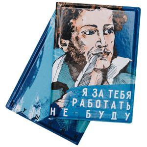 Обложка для паспорта Пушкин Я за тебя работать не буду