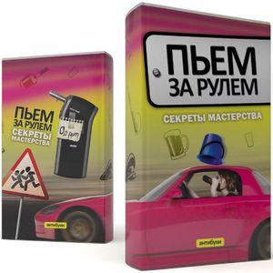 Обложка-антибук Пьем за рулем: уроки мастерства