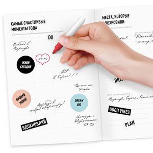 Рабочая тетрадь Dream&Do Notebook