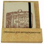 Обложка для автодокументов Suitcase В упаковке