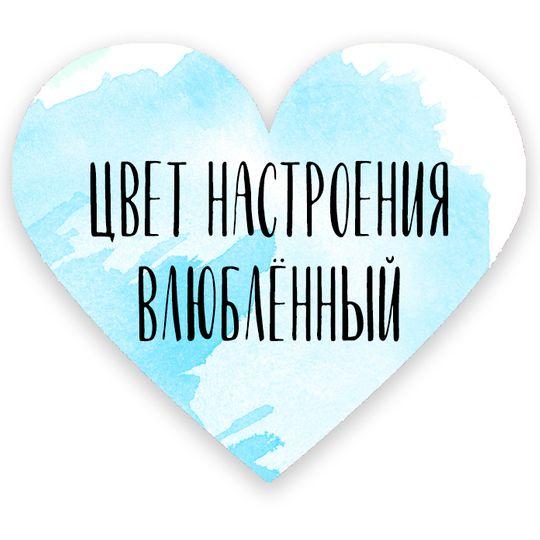 Валентинка Цвет настроения влюбленный
