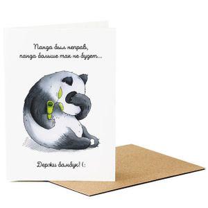 Открытка Прости панду