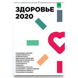 Умный календарь Здоровье 2020