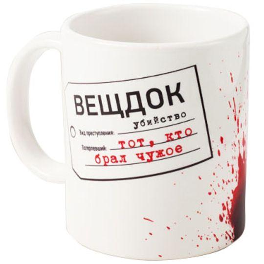 Кружка Вещдок