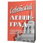 Путеводитель Советский Ленинград