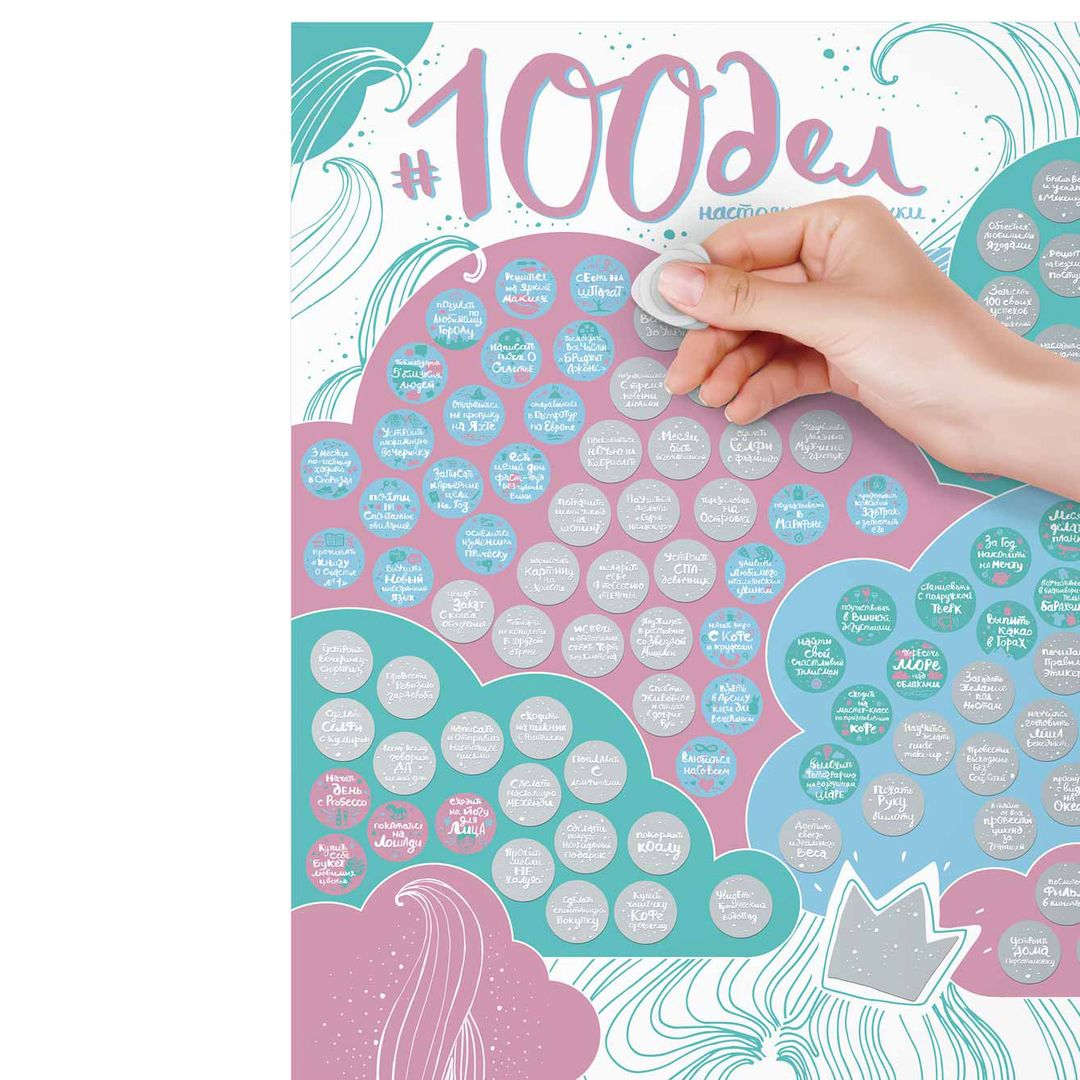 Скретч-постер 100 дел настоящей девочки TrueGirl
