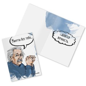 Открытка Эйнштейн Минуты без тебя длятся вечность