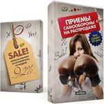 Обложка-антибук Приемы самообороны на распродаже