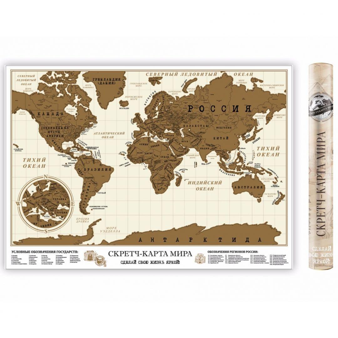 Лучшая версия скрэтч-карты мира