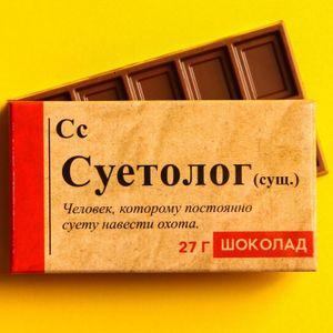 Шоколад Суетолог