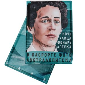 Обложка для паспорта Блок