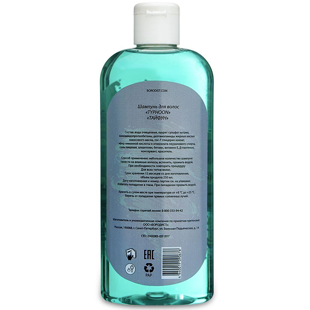 Шампунь для волос Borodist Typhoon Shampoo