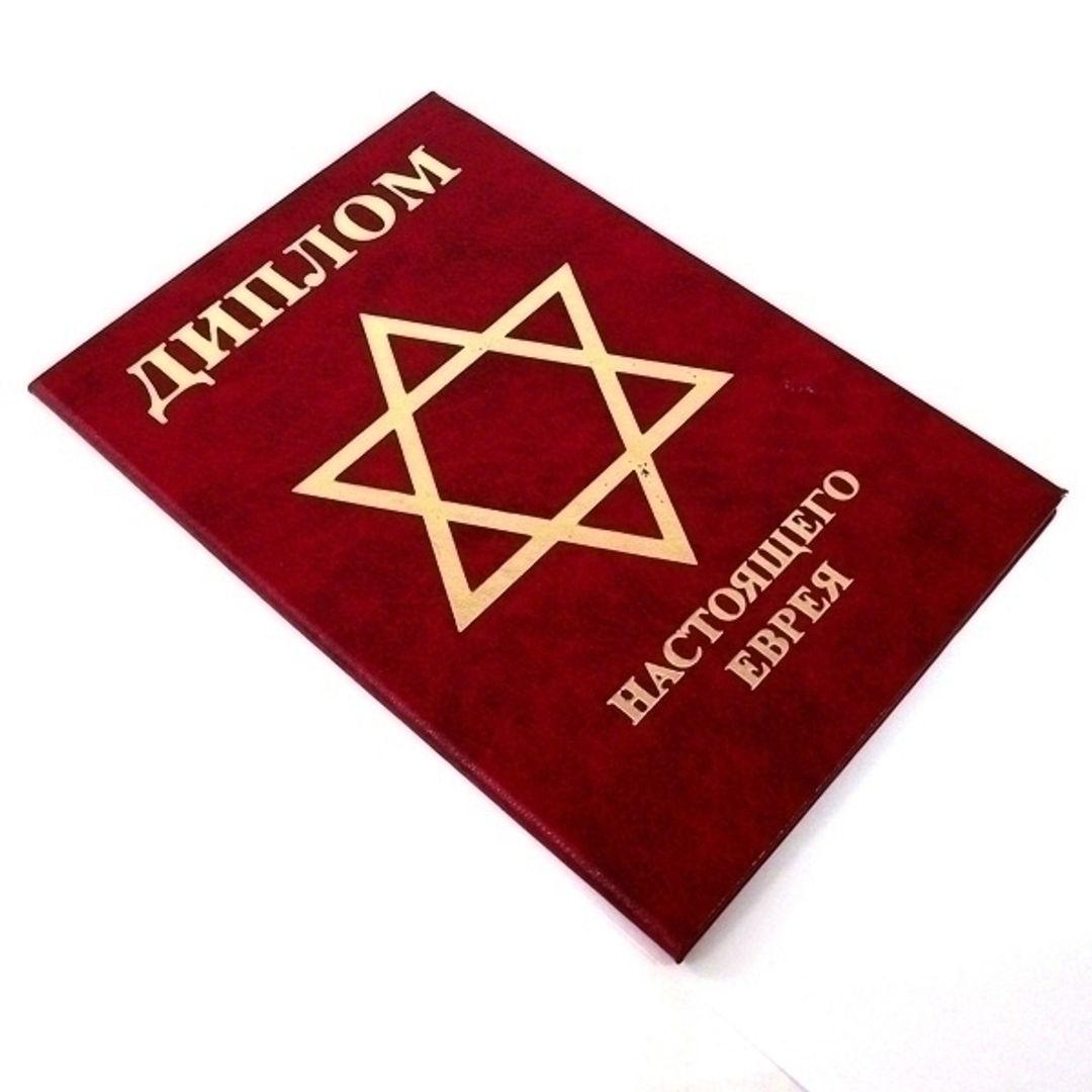 Диплом настоящего еврея