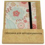 Обложка для автодокументов White Purple В упаковке