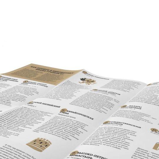Путеводитель Средневековая Москва В развернутом виде, сторона с текстом