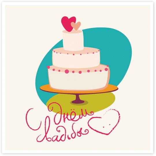 Открытка С Днем свадьбы! Торт