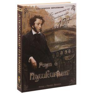 Настольная игра Раут с Пушкиным (12+)
