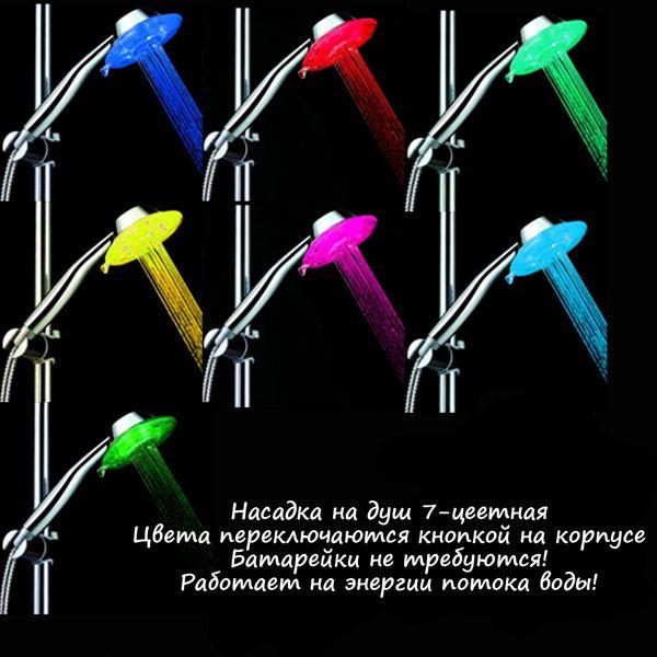 Светящаяся насадка на душ 7 цветов