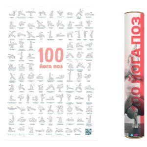 Скретч-плакат 100 йога поз