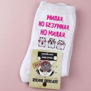 Носки женские Милая, но безумная