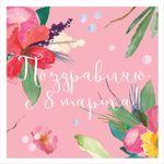 Открытка Поздравляю с 8 марта Розовая
