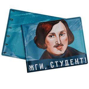 Обложка для студенческого билета Гоголь