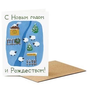 Открытка С Новым годом и Рождеством! Деревня Счастья