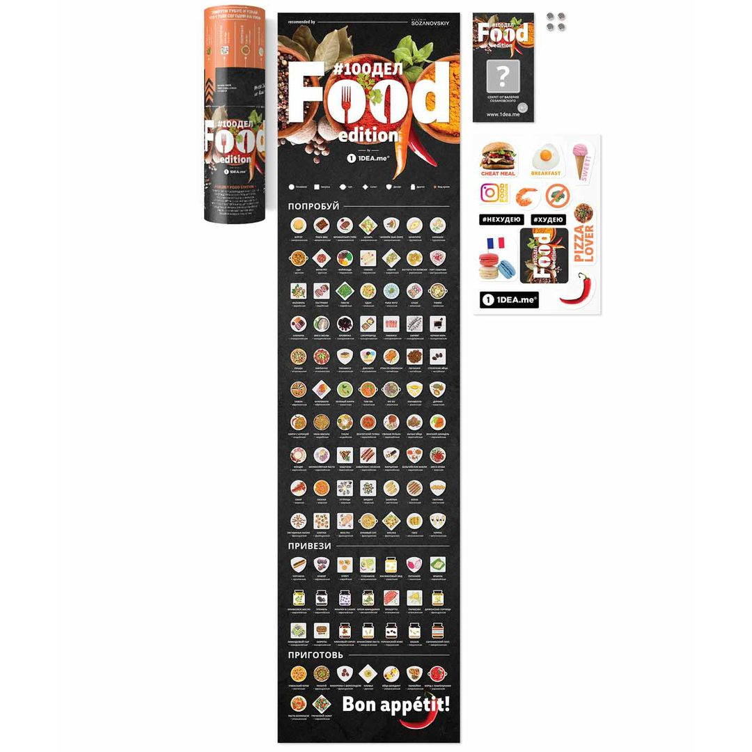Скретч-постер 100 блюд Food Edition
