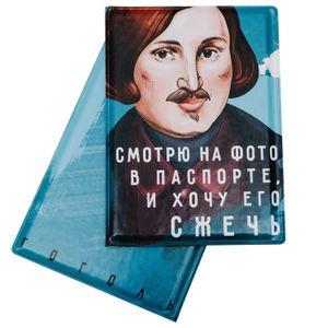 Обложка для паспорта Гоголь Смотрю на фото и хочу сжечь