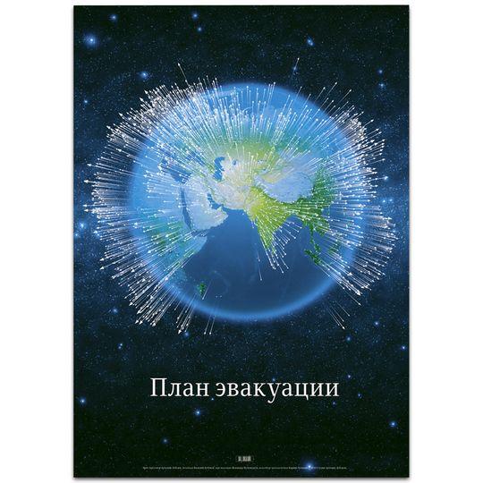 Плакат План эвакуации (в тубусе)