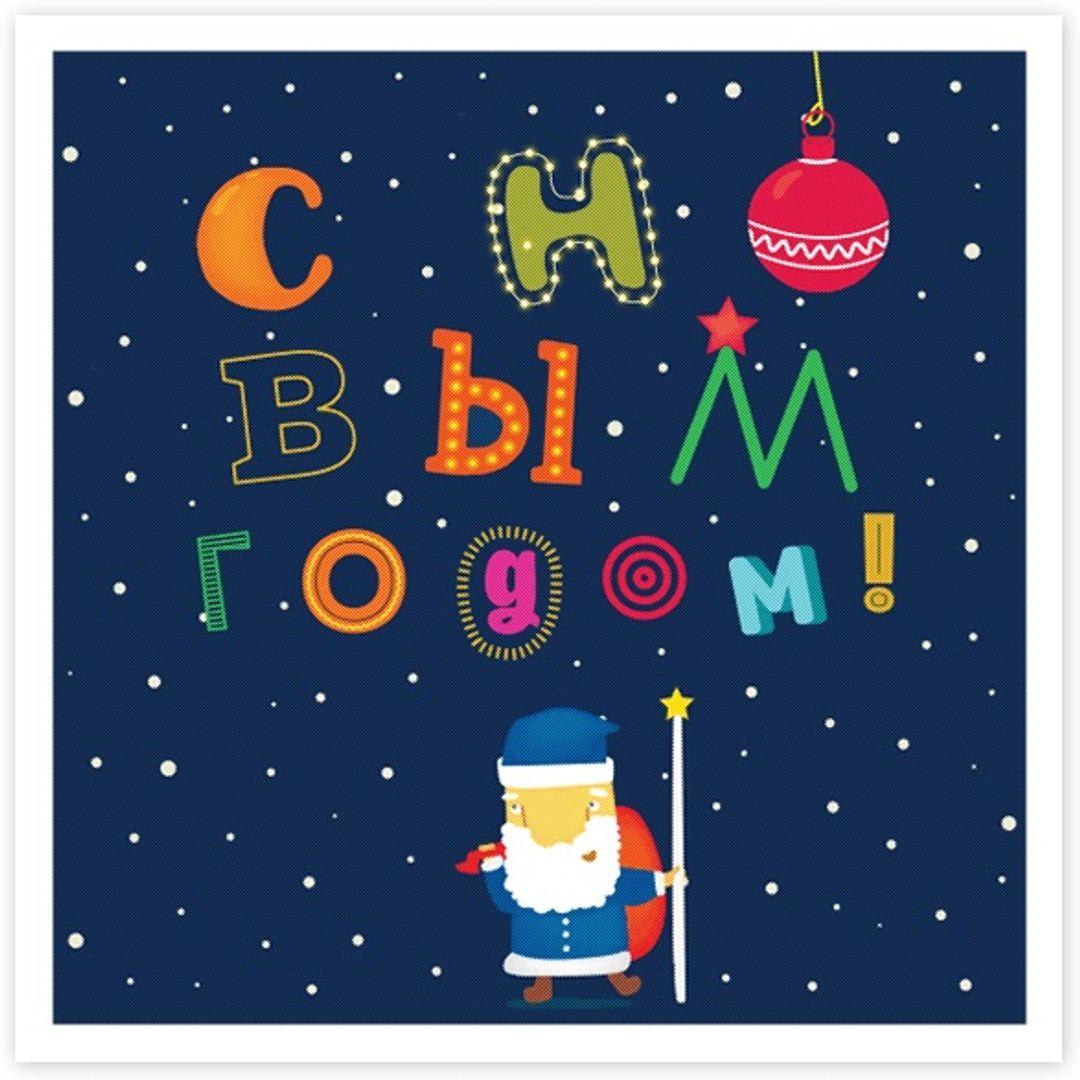 Открытка С Новым годом! Снежная новогодняя
