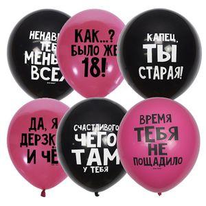 Набор воздушных шаров Оскорбительные для нее (50 шт)