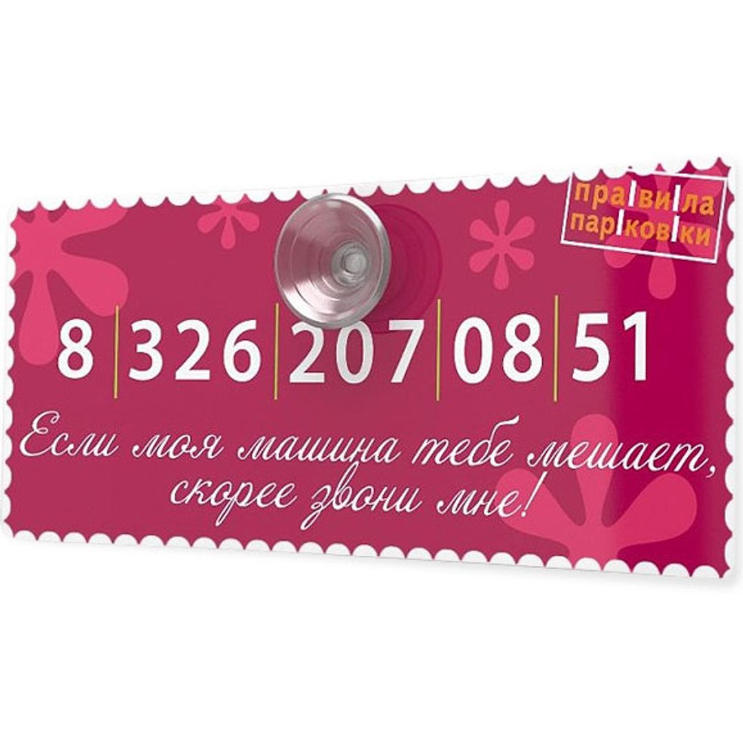 """Автовизитка """"Скорее звони мне"""" от 190 руб"""
