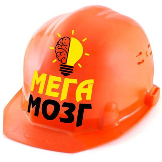 Каска Мега мозг (Оранжевый)