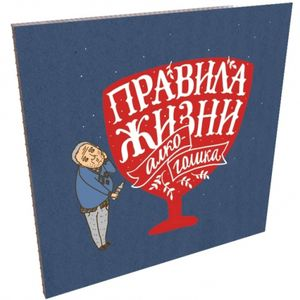 Набор отрывных открыток Правила жизни алкоголика