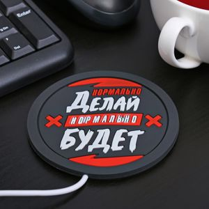 USB Подогреватель для чашки Нормально делай