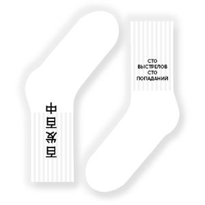 Носки спортивные Сто выстрелов — сто попаданий (20 см)
