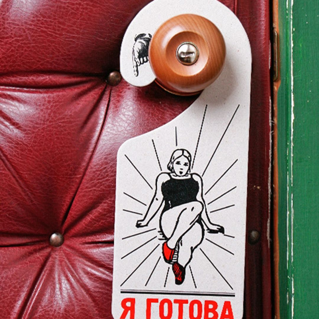 Табличка на дверь Я готова