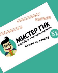 Безлимитный купон со скидкой 5% (до 31.03.2018) в каждом заказе!
