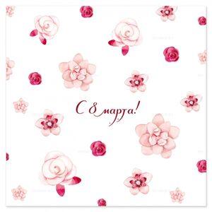 Открытка С 8 марта! Цветы
