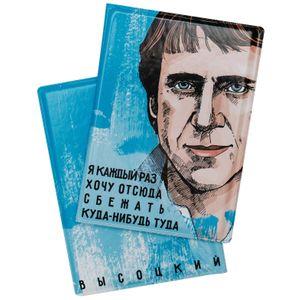 Обложка для паспорта Высоцкий Я хочу отсюда сбежать
