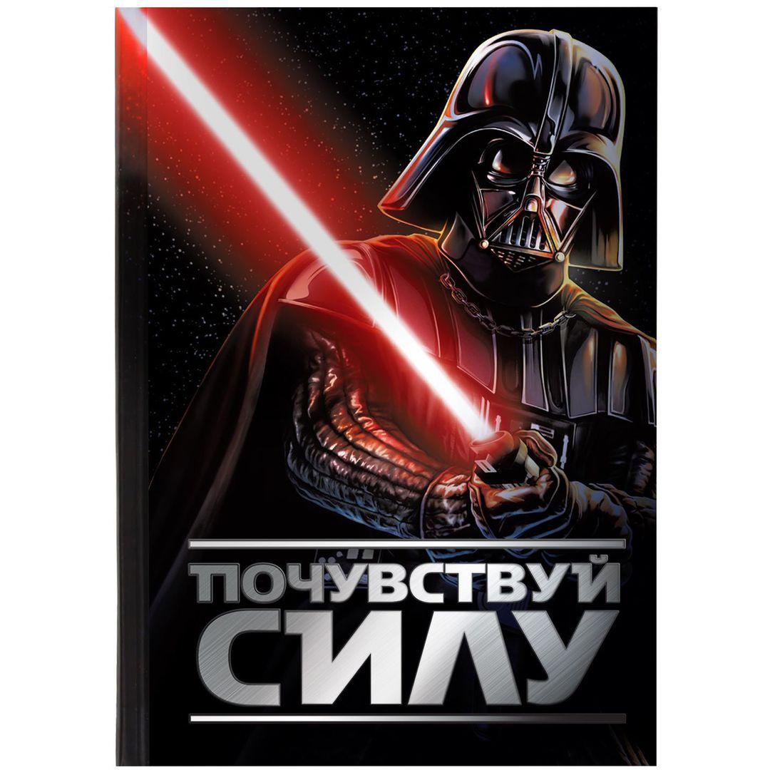 Ежедневник Star Wars Darth Vader Почувствуй силу (80 листов)