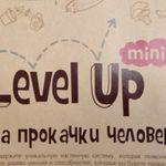 Система прокачки человека Level Up Mini Отзыв